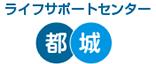 ライフサポートセンター宮崎