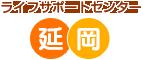 ライフサポートセンター延岡